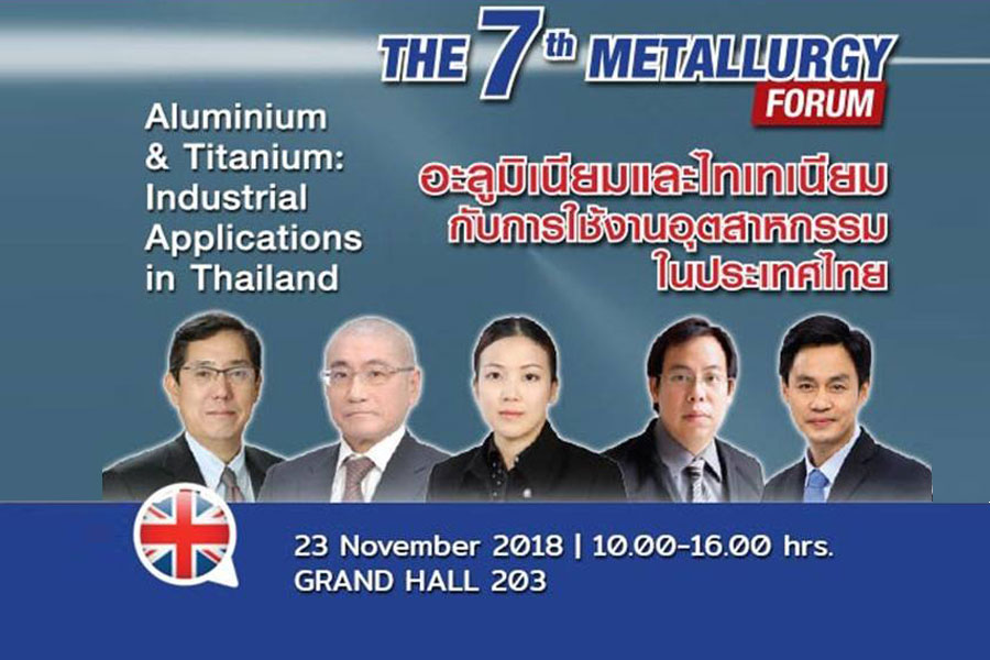 พบกับ….สัมมนา หัวข้อ Aluminium & Titanium : Industrial Applications in Thailand