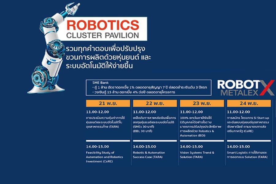 โอกาสดีสำหรับผู้สนใจปรับปรุงสายการผลิตด้วยหุ่นยนต์และระบบอัตโนมัติ