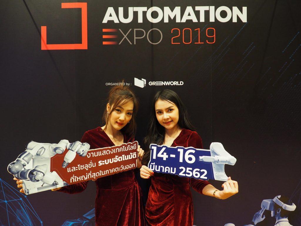'AUTOMATION EXPO 2019'ปักธง EEC พร้อมขยายผลดัน SME ทั่วไทยเข้าถึงเทคโนโลยีอัตโนมัติ
