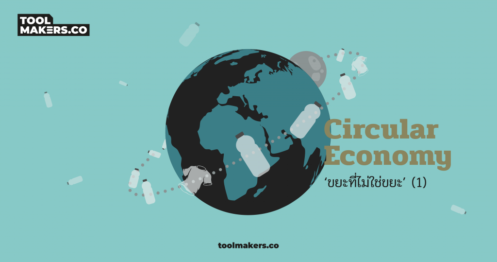 ChoiceMakers | Circular Economy ทำไม! (EP.1)