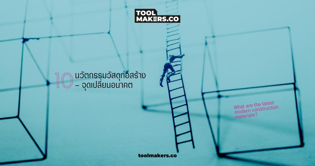 Future Materials:10 นวัตกรรมวัสดุก่อสร้าง – จุดเปลี่ยนอนาคต