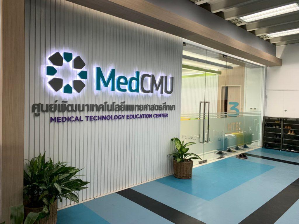 ม.เชียงใหม่ พัฒนา 'Smart Connected Healthcare' สู่การเป็นโรงเรียนแพทย์ดิจิทัลระดับสากล