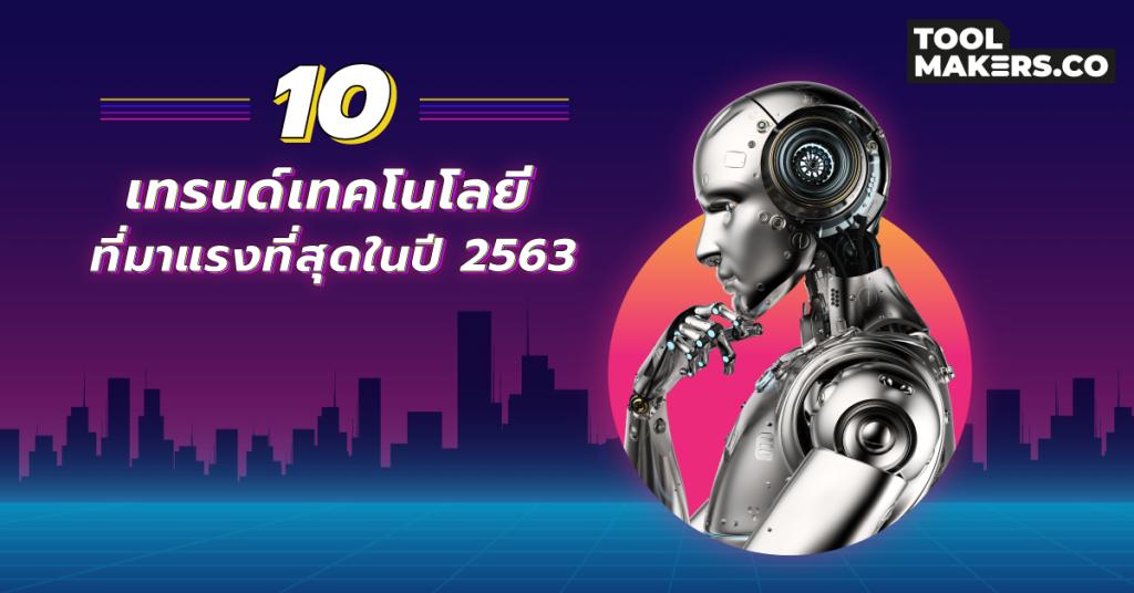 10 เทรนด์เทคโนโลยีที่มาแรงที่สุดในปี 2563