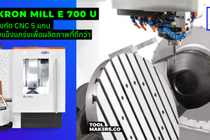 Mikron MILL E 700 U | เครื่องกัด CNC 5 แกน ความแข็งแกร่งเพื่อผลิตภาพที่ดีกว่า
