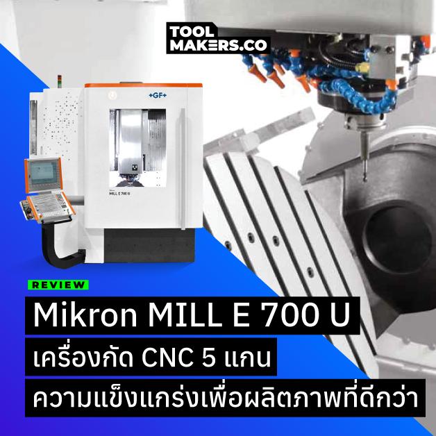 Mikron-Mill-E-700-U1-1