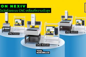 NIKON NEXIV | เครื่องมือวัดด้วยระบบ CNC เคลื่อนที่ความเร็วสูง