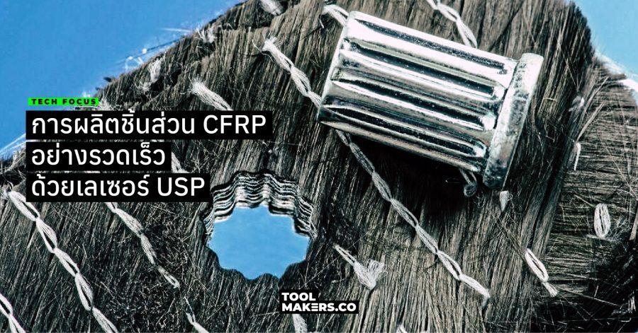 Tech Focus การผลิตชิ้นส่วน CFRP ด้วย Laser USP