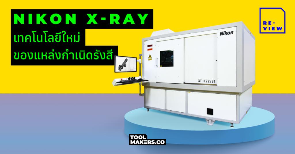Nikon X-ray | เทคโนโลยีใหม่ของแหล่งกำเนิดรังสี