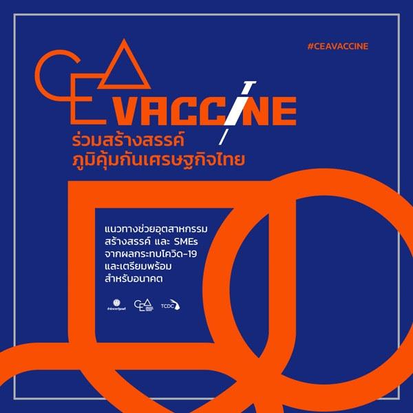 CEA VACCINE แนวทางช่วยอุตสาหกรรมสร้างสรรค์ และ SMEs จากผลกระทบ Covid-19