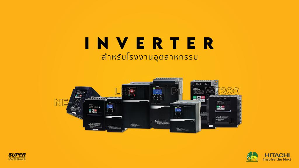 Factory Choice | เลือก Inverter ให้เหมาะกับโรงงานอุตสาหกรรม