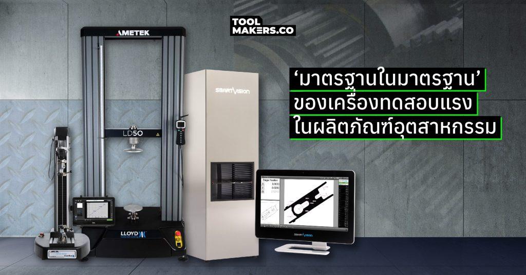'มาตรฐานในมาตรฐาน' ของเครื่องทดสอบแรงในผลิตภัณฑ์อุตสาหกรรม