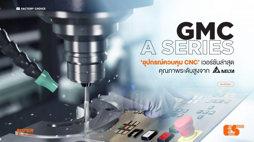 GMC-A Series อุปกรณ์ควบคุม cnc คุณภาพระดับสูงจาก DELTA