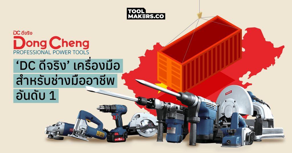 Made in China กับ 'DongCheng' หรือ 'DCดีจริง' เครื่องมือสำหรับช่างมืออาชีพขายดีอันดับ 1