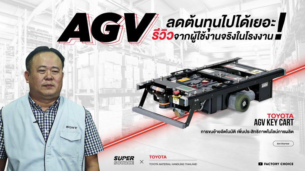 ลดต้นทุนไปได้เยอะ รีวิวจากผู้ใช้งานจริงในโรงงาน | TOYOTA AGV Key Cart [SuperSource]