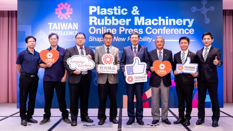 Taiwan Excellence Plastic & Rubber Machinery Online Press Conference 2020""