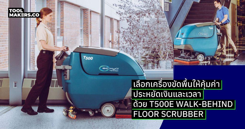 เลือกเครื่องขัดพื้นให้คุ้มค่า ประหยัดเงินและเวลาด้วย T500E WALK-BEHIND FLOOR SCRUBBER
