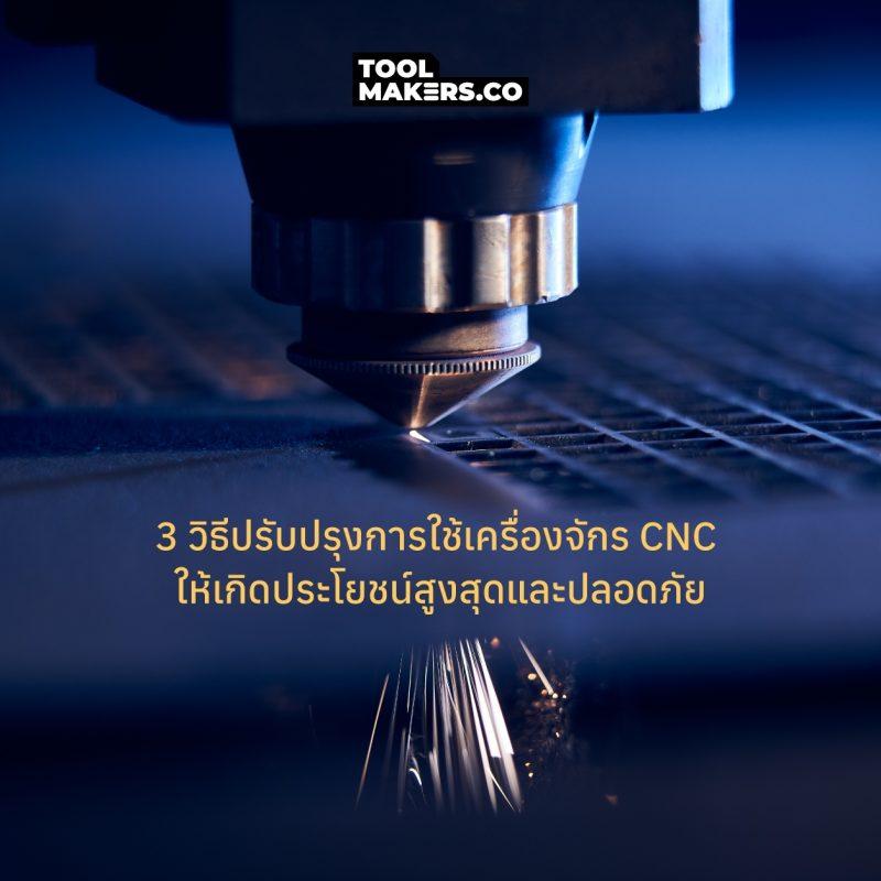 การใช้เครื่องจักร CNC