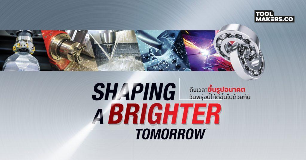 "Metalex 2020 ""SHAPING A BRIGHTER TOMORROW"" | ถึงเวลาขึ้นรูปอนาคตวันพรุ่งนี้ให้ดีขึ้นไปด้วยกัน"