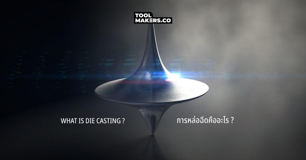 WHAT IS DIE CASTING? การหล่อฉีดคืออะไร (2)