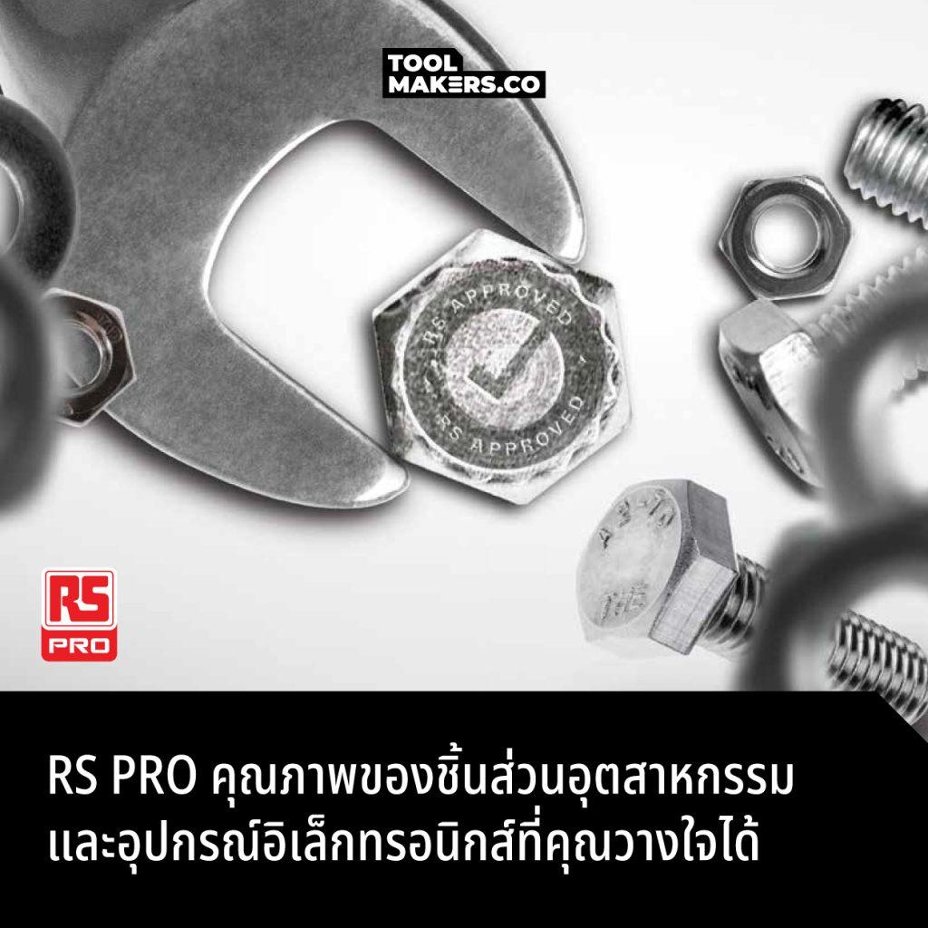RS Pro_อุปกรณ์อิเล็กทรอนิกส์