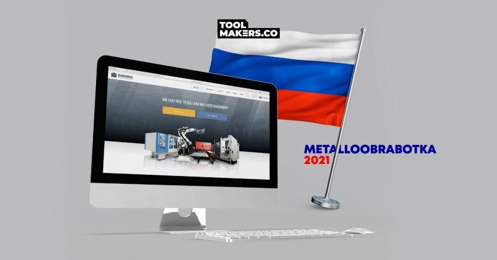 Metalloobrabotka 2021 | รัสเซีย ตลาดที่น่าจับตาสำหรับเครื่องจักรมือสอง