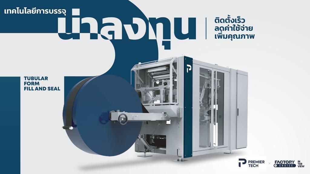 เทคโนโลยี Tubular Form-Fill-Seal ที่เพิ่มกำไรและส่วนแบ่งตลาดจากการบรรจุถุง