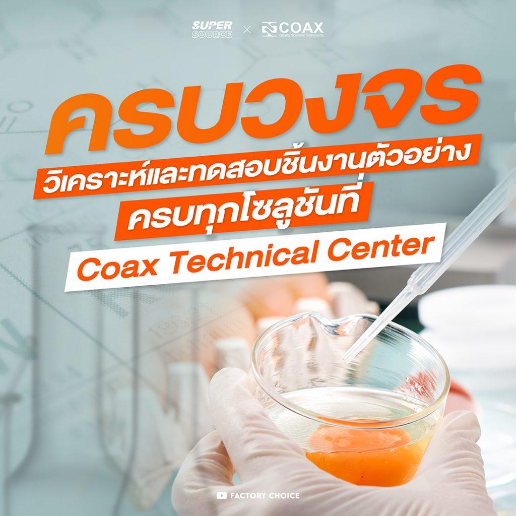 ศูนย์วิเคราะห์และทดสอบชิ้นงานตัวอย่างครบวงจรสำหรับมือโปร จาก COAX Technical Center