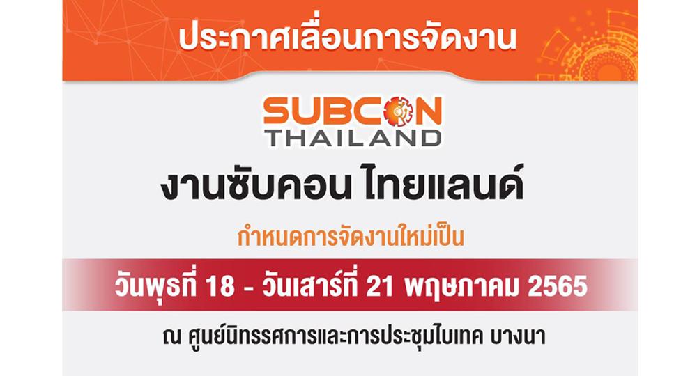 SUBCON Thailand ประกาศเลื่อนวันจัดงาน