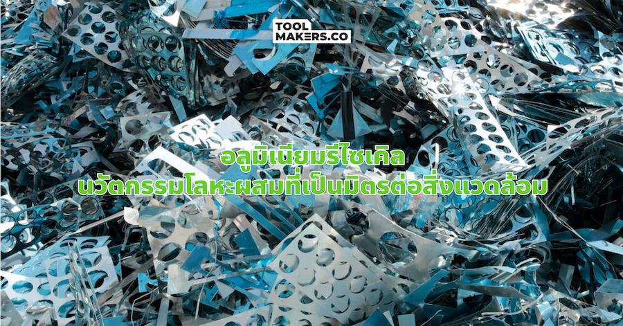 Raffmetal เปิดตัวช่วงนวัตกรรมของโลหะผสมปฐมภูมิที่เป็นมิตรต่อสิ่งแวดล้อม