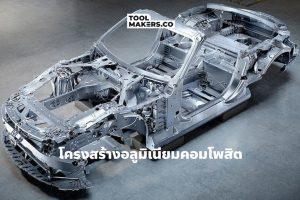 โครงสร้างอลูมิเนียมคอมโพสิต: แกนหลักของ Mercedes-AMG SL ที่กำลังมาถึง