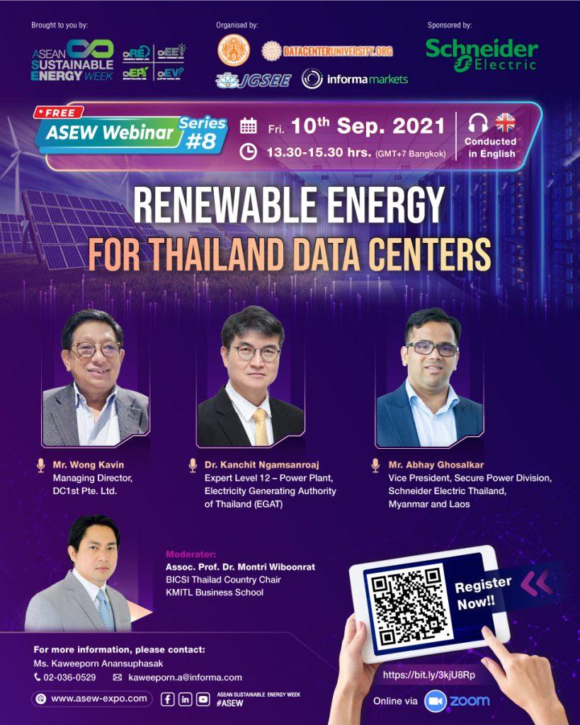 ASEW Webinar Series #8 เรื่อง ′′ พลังงานทดแทนศูนย์ข้อมูลประเทศไทย ′′